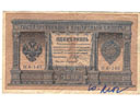 # fb306 1898 Russian Imperial flown 1 Rouble bill